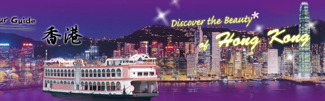 Hong Kong Tour, Hongkong Travel