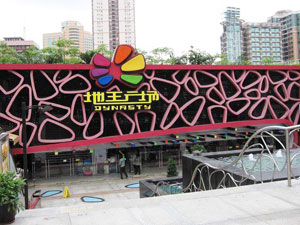 Guangzhou Dynasty Shopping Mall