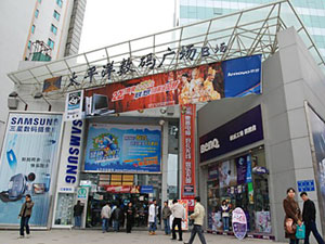 Guangzhou Pacific Digital Square
