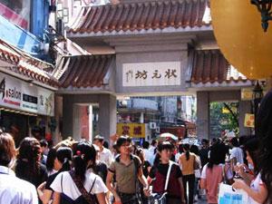 Zhuangyuan Fang Shopping Street