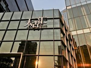 Guangzhou Tai Koo Hui Shopping Mall