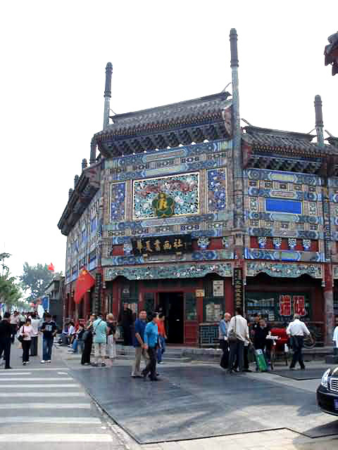 Liulichang Culture Street (Glass Street)
